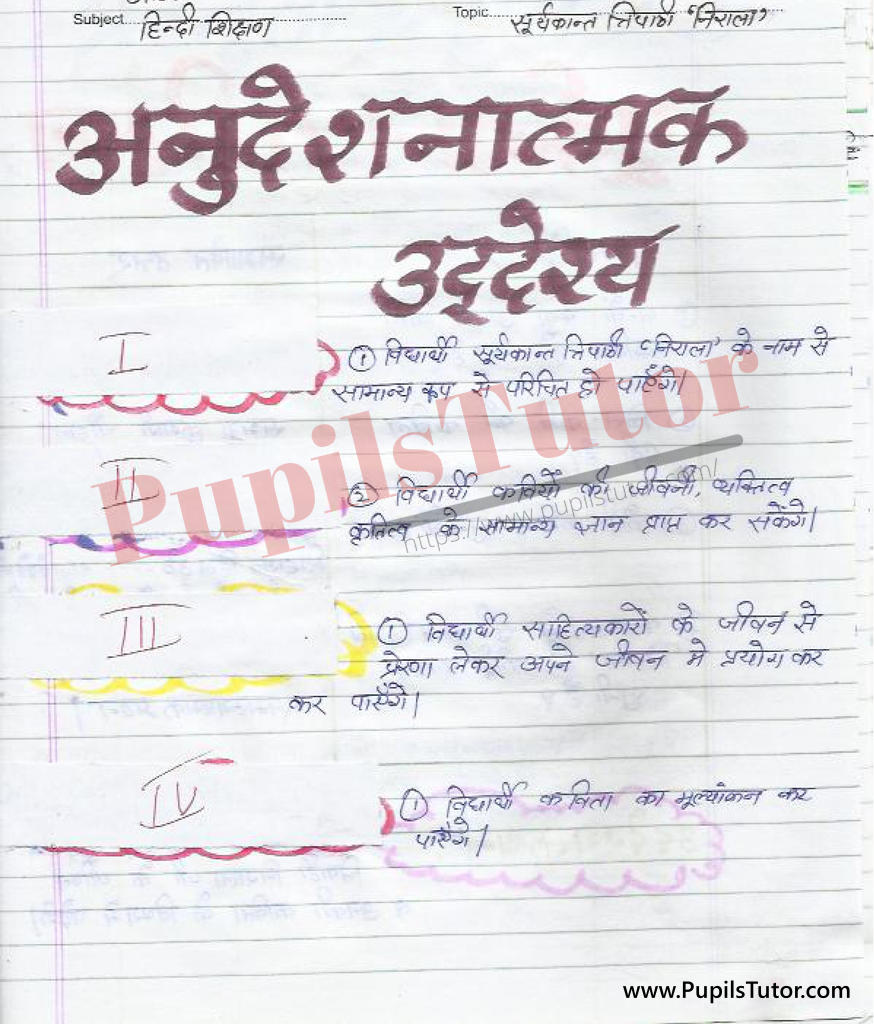 Suryakant Tripathi Nirala Lesson Plan in Hindi for B.Ed First Year - Second Year - DE.LE.D - DED - M.Ed - NIOS - BTC - BSTC - CBSE - NCERT Download PDF for FREE
