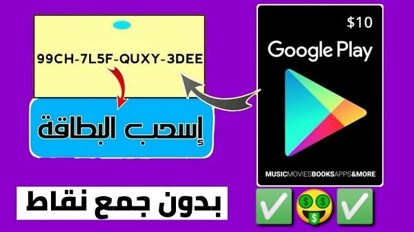 أكواد بطاقات جوجل بلاي جاهزة مجانا 2021