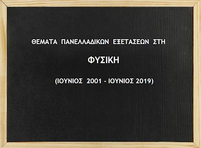 Όλα τα θέματα πανελλαδικών στη Φυσική (Ιούνιος 2001 – Ιούνιος 2019).
