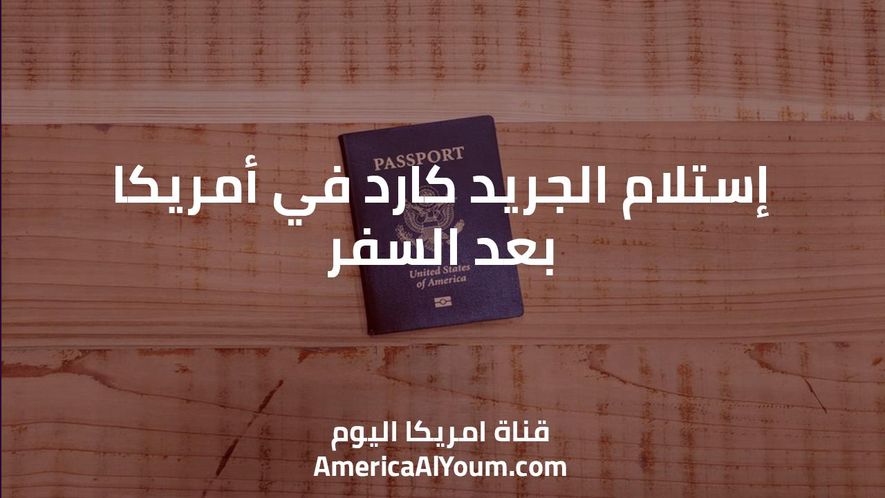 إستلام الجريد كارد في أمريكا بعد السفر