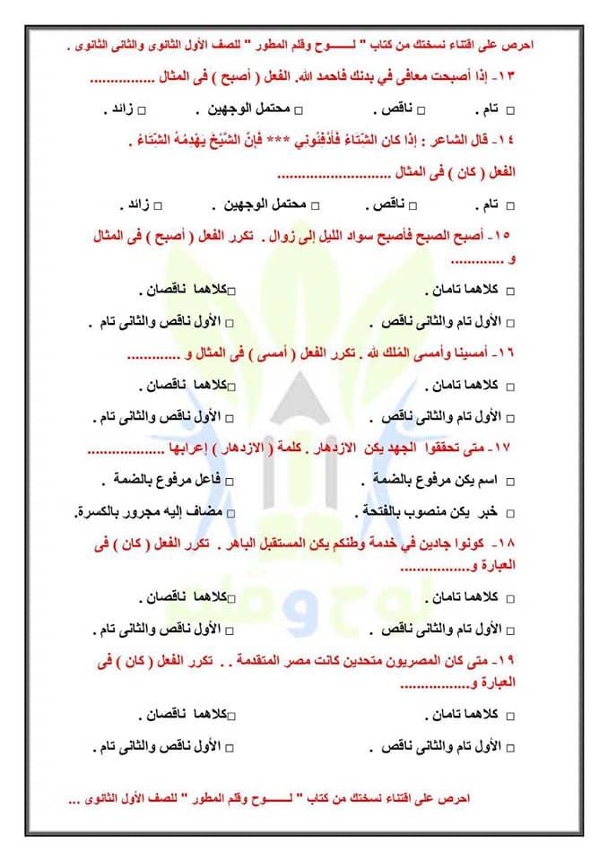 اسئلة امتحان اللغة العربية 1 ثانوي نظام جديد أ/ محمد منصور فياض 2