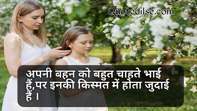 sister quotes in hindi 2021