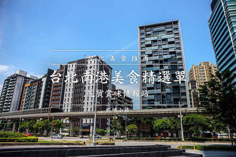 【懶人包2021】台北南港區美食精選名單。吃貨賞味情報站