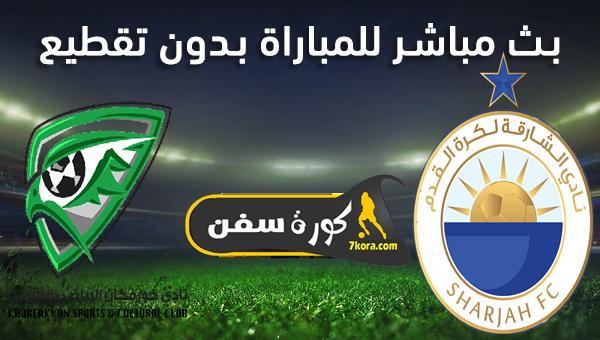 موعد مباراة الشارقة وخورفكان بث مباشر بتاريخ 29-01-2020 دوري الخليج العربي الاماراتي