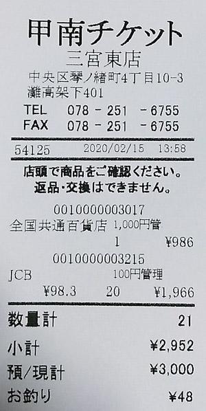 甲南チケット 三宮東店 2020/2/15 のレシート