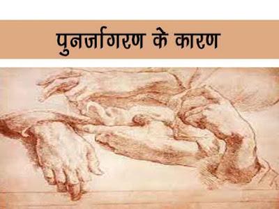 पुनर्जागरण के कारण |Renaissance Reason in Hindi