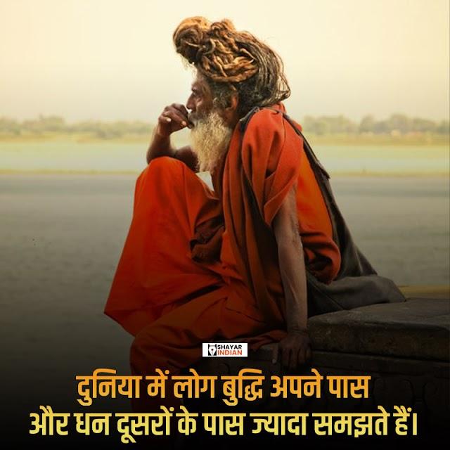 दुनिया में लोग - Duniya, Log, Buddhi, Dhan, Samjh