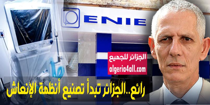 رائع..الجزائر تبدأ تصنيع أنظمة الإنعاش enie تصنع للجزائر تبدأ تصنيع أنظمة الإنعاش  ENIE se lance dans la fabrication d'insufflateurs -ELEC-Eldjazair-Medtronic