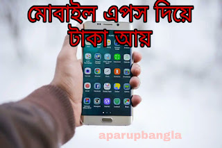 10 Best টাকা আয় করার এপস | Android Apps দিয়ে টাকা আয় 2019-2020