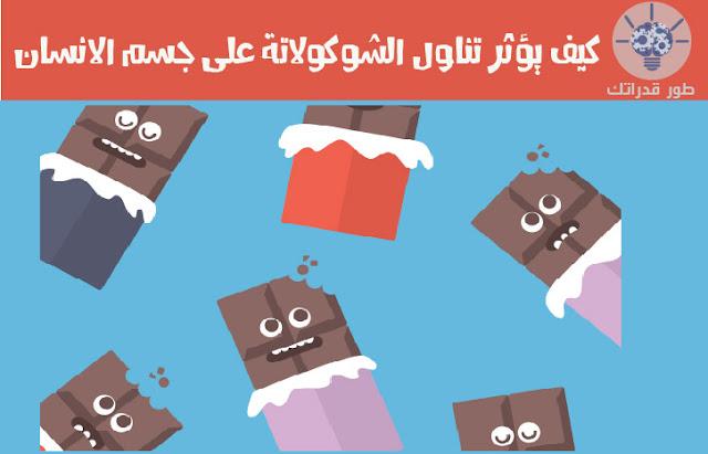 كيف يؤثر تناول الشوكولاتة على جسم لانسان