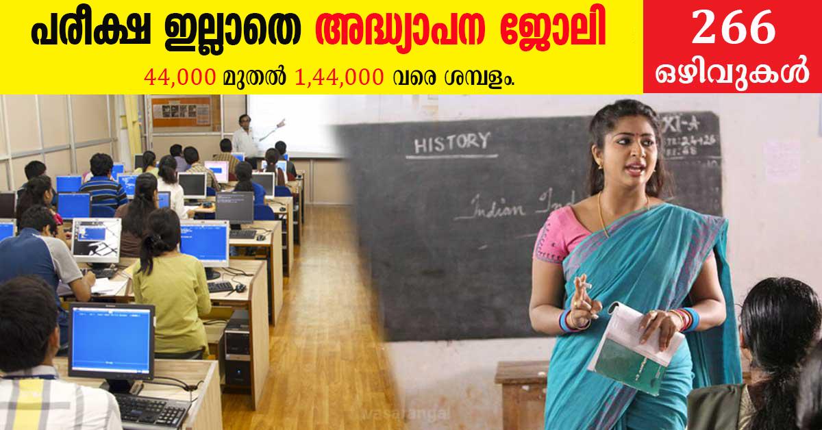 NCERT Recruitment  2020- 266 Teaching Vacancies & Other Posts