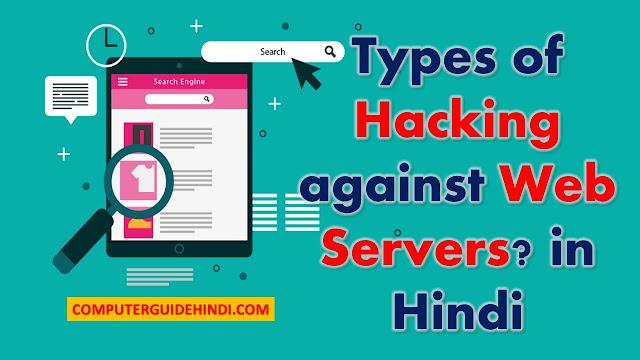 वेब सर्वर के खिलाफ हैकिंग के प्रकार [Types of Hacking against web servers? in Hindi]
