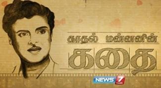 Actor Gemini Ganesan's Story | Puthuyugam Tv