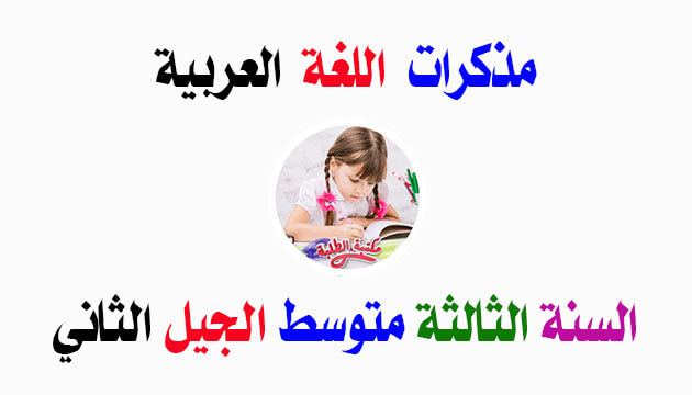 مذكرات اللغة العربية السنة الثالثة متوسط الجيل الثاني