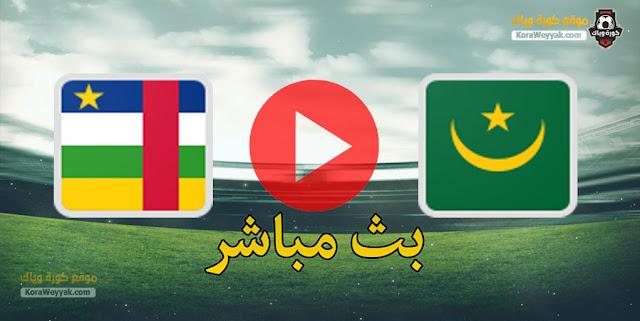 نتيجة مباراة موريتانيا وافريقيا الوسطى اليوم 30 مارس 2021 في تصفيات كأس أمم أفريقيا