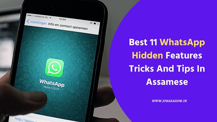 Assam Tech Info   whatsapp assamese