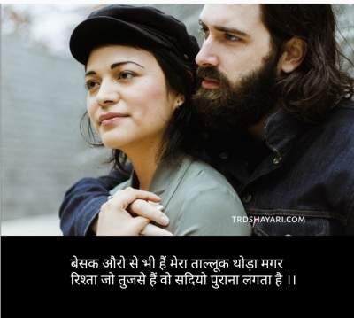 2021 Best shayari for cute couple | cute couple shayari (hindi)