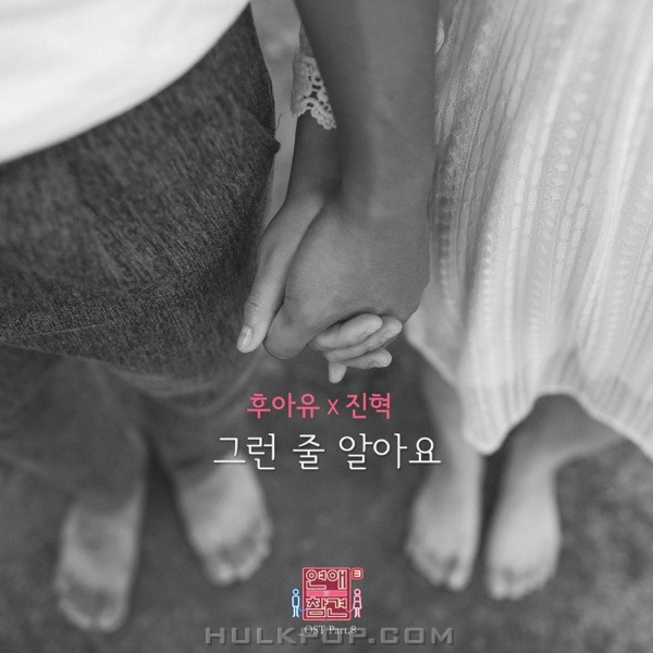 Who R U & Jin Hyuk – Love Interference Season3 OST Part.8