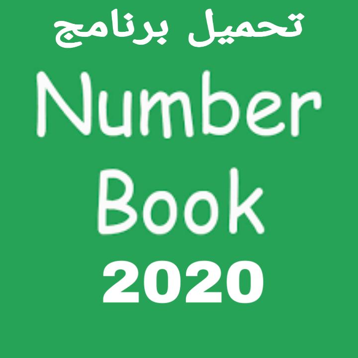 تحميل برنامج نمبر بوك  Number book 2020 لمعرفة هوية الشخص المتصل