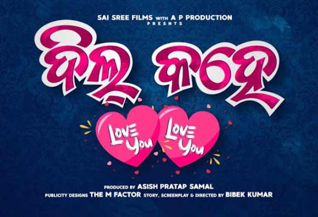 Dil Kahe Love You Love You Odia Movie Cast, Crews, Release Date, Poster, HD Videos, Info, Reviews
