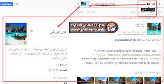 البحث باستخدام صورة معينه,البحث باستخدام صورة,البحث بالصور في جوجل,Google photo search,search on google with a photo