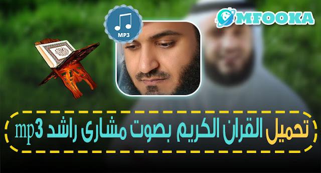 تحميل القرآن الكريم كاملا بصوت مشاري بن راشد العفاسي mp3 quran