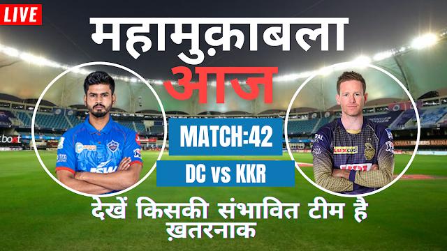 DREAM11 IPL 2020, MATCH 42: DC vs KKR, Match preview