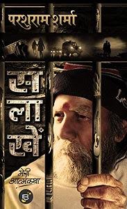 सलाखें  - परशुराम शर्मा