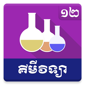Physic, Chemistry and Biology for grade 12 apps (Android