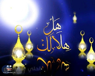 رمزيات هلال رمضان روعه