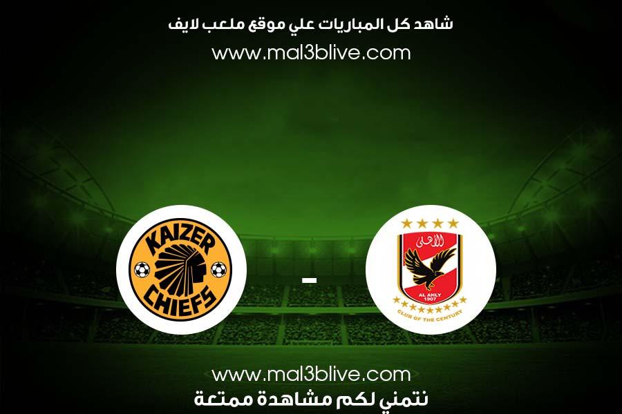 مشاهدة مباراة الأهلي وكايزرشيفس بث مباشر اليوم الموافق 2021/07/17 في دوري أبطال أفريقيا
