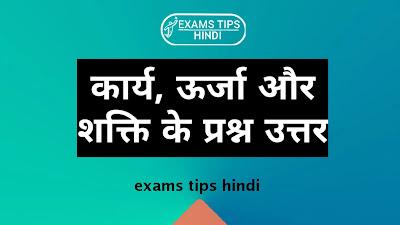 कार्य, ऊर्जा और शक्ति के प्रश्न उत्तर, Work, Energy and Power Question Answer in Hindi
