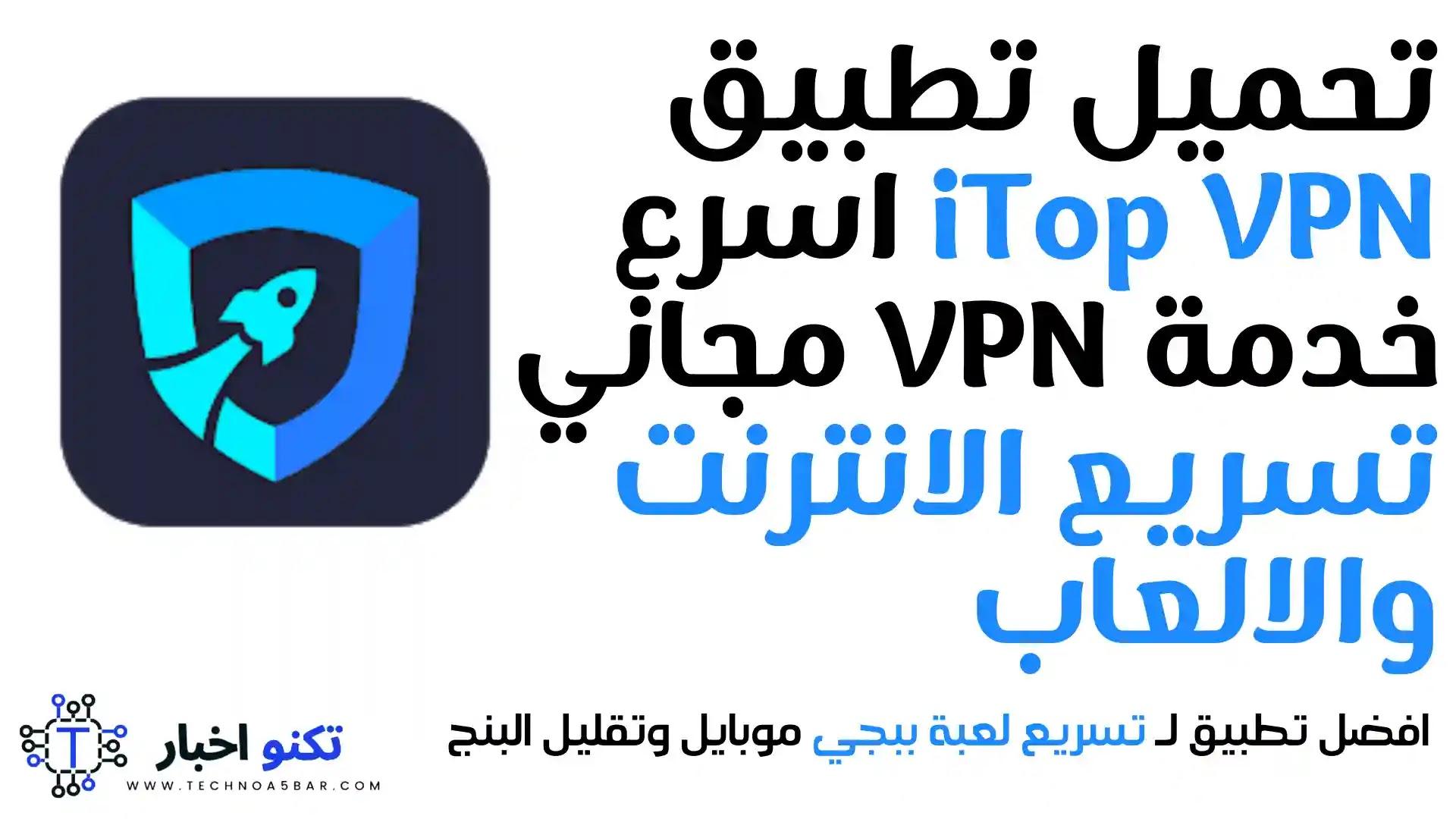تحميل تطبيق iTop VPN اسرع خدمة VPN مجاني تسريع الانترنت والالعاب