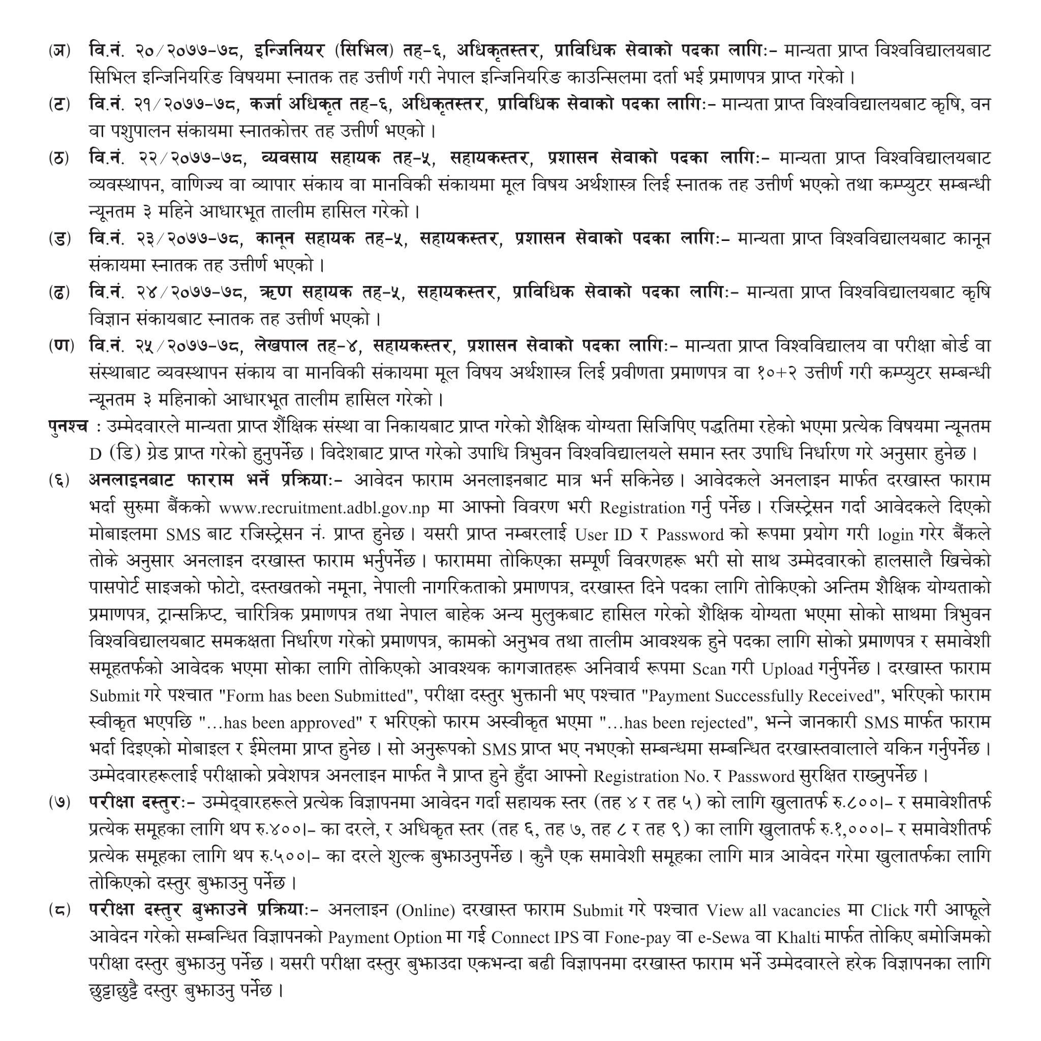 Agriculture Development Bank (ADBL) Vacancies 2077