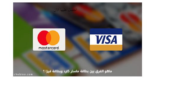 بطاقة ائتمان مجانية