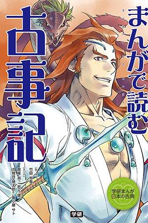Manga de Yomu Kojiki Manga