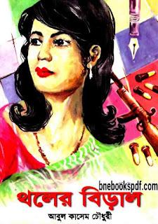 থলের বিড়াল ( এক্সপোজার- এর ছায়া অবলম্বনে) - এভেলিন এন্থনি আবুল কাশেম চৌধুরী Exposure (Tholer Biral) ||Thriller || Evelyn Anthony Abul Kashem Chowdhury