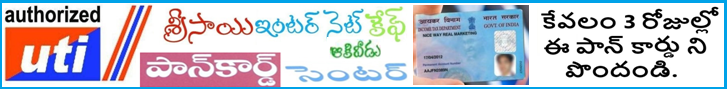 Sri Sai Internet Cafe