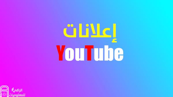 جوجل تعيد النظر بشأن اعلانات يوتيوب وستقوم بتعديلها