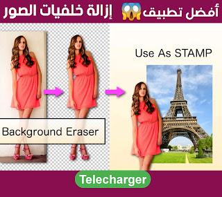 طريقة إزالة خلفية أي صورة بجودة عالية  تطبيق خرافي!