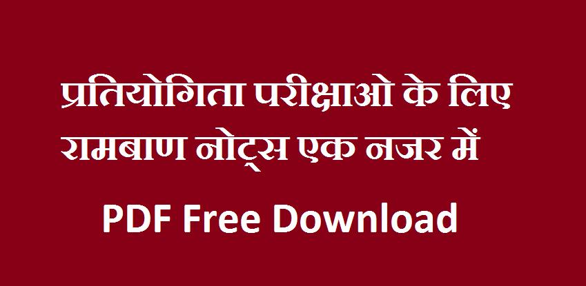 SSC Physics Notes PDF In Hindi