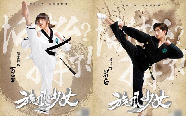 Thiếu Nữ Toàn Phong - The Whirlwind Girl (2015) Big