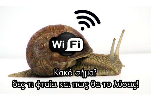 Κακό σήμα WiFi