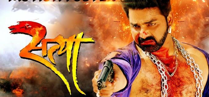 ई 40 सुपरहिट दमदार pawan singh ka bhojpuri film रावुराके जरूर देखें के चांहि