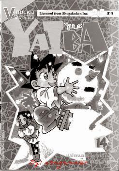 Yaiba-ตอนที่ 14