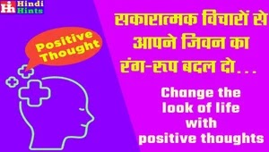 Positive Thoughts se apni Life ko 100% kaise badal de?