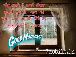 Good Morning Sad Shayari