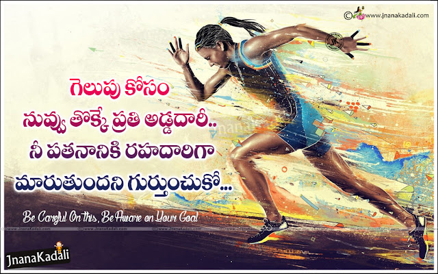 Inspirational quotes in telugu, Heart touching Quotes in Telugu, Goal setting quotes in Telugu, beautiful pictures images with telugu quotes. Inspirational Telugu LIfe quotes,Best inspiring all the best quotes in telugu, Best life quotes in telugu,Best telugu quotations, inspirational quotes in telugu,  Best Victory quotes in telugu, best of luck quotes in telugu, goal setting quotes in telugu,