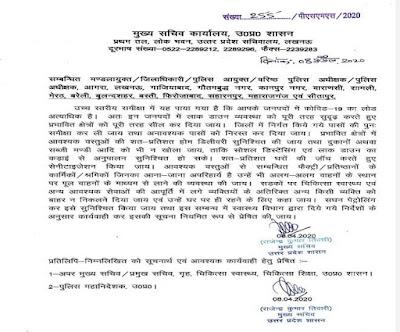 उत्तर प्रदेश के 15 जिले के हॉट स्पॉट आज रात 12 बजे से होंगे सील