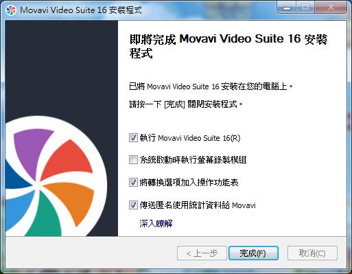 Image%2B005 - Movavi Video Editor - 專業的影片編輯軟體/影片去背就是這麼簡單!